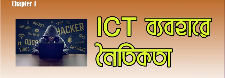 প্রথম অধ্যায় পাঠ-১০: ICT ব্যবহারে নৈতিকতা ও সমাজ জীবনে ICT এর প্রভাব।