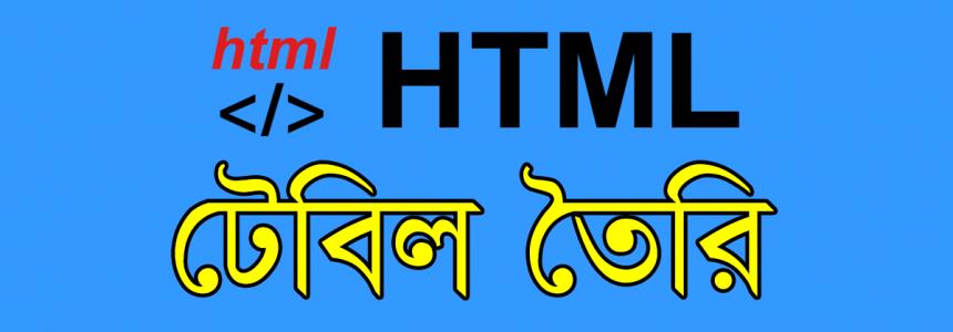 চতুর্থ অধ্যায় পাঠ-৯: টেবিল তৈরি করার HTML কোড।