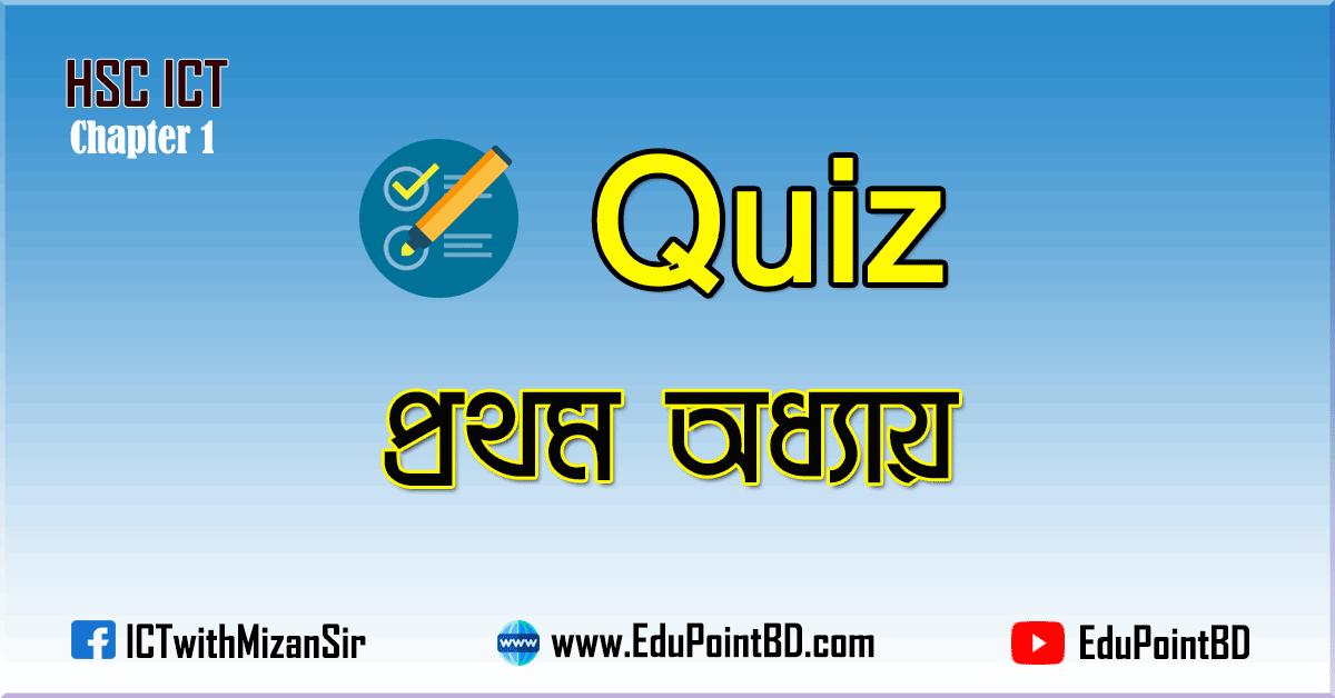 HSC ICT Chapter 1 Quiz