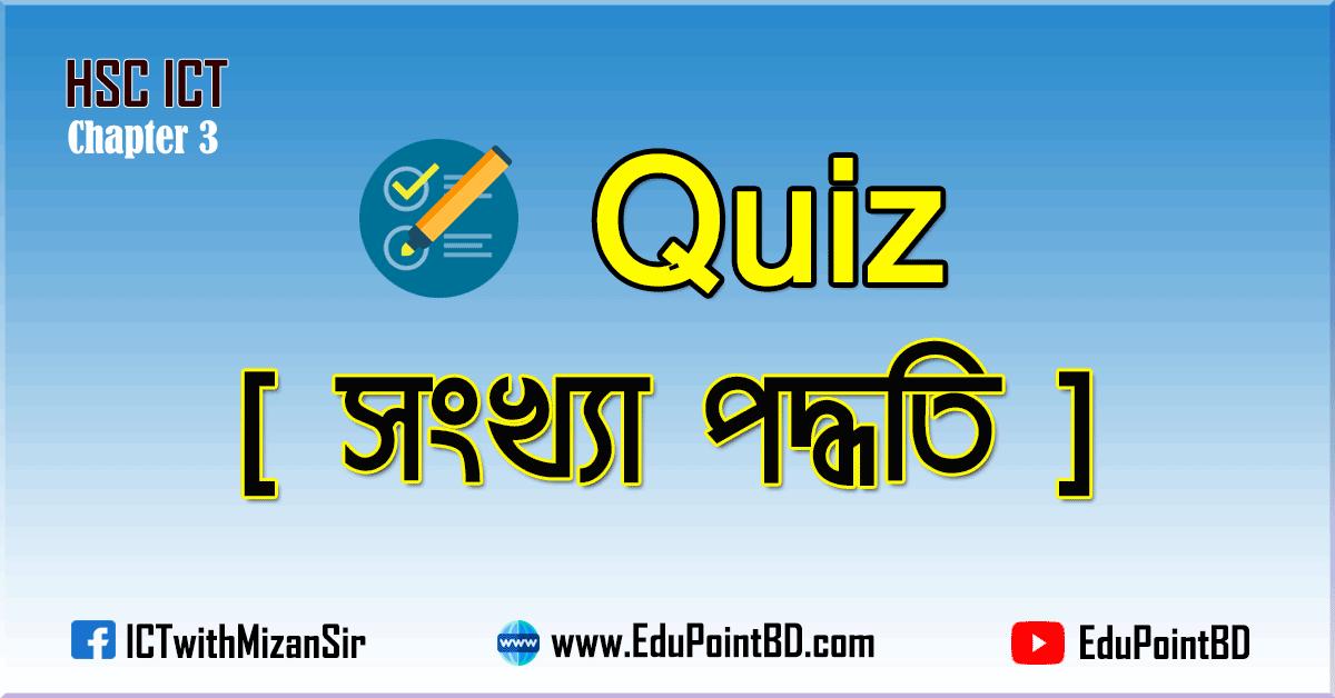 HSC ICT Chapter 3 Quiz